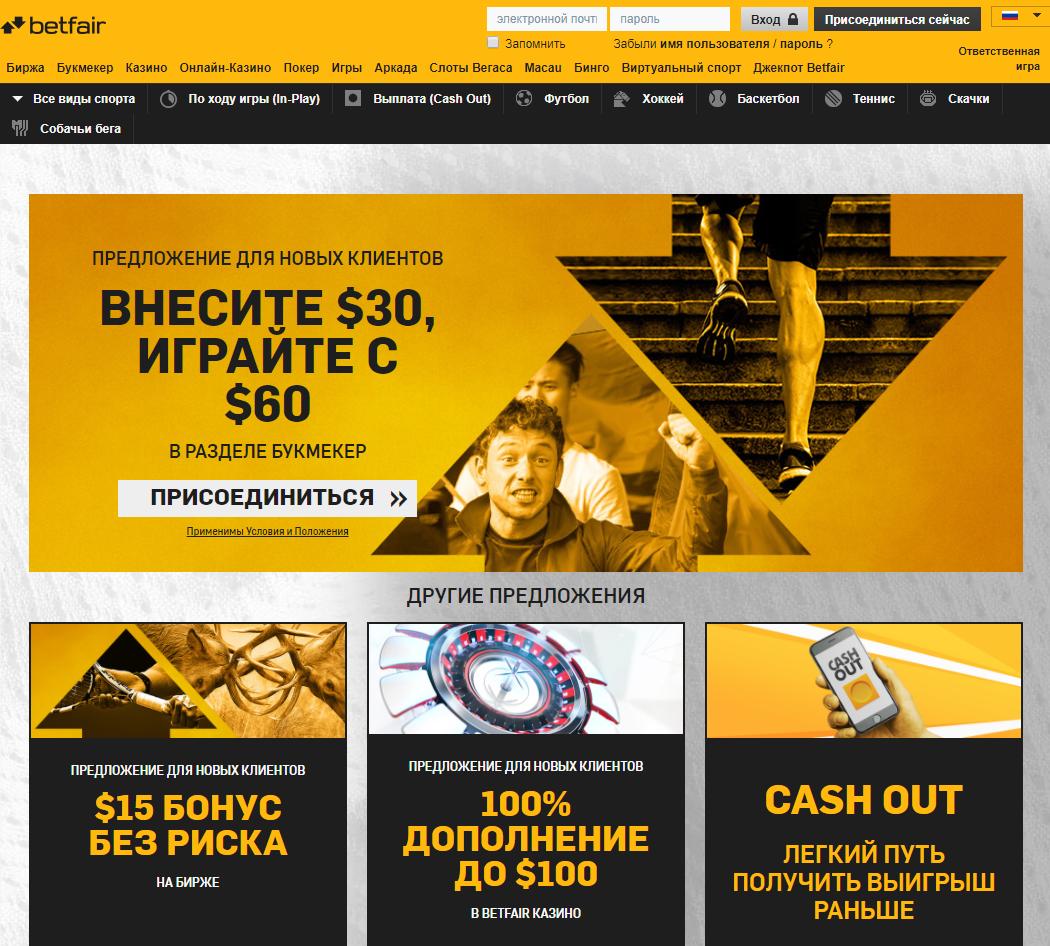 Сайт букмекера Betfair