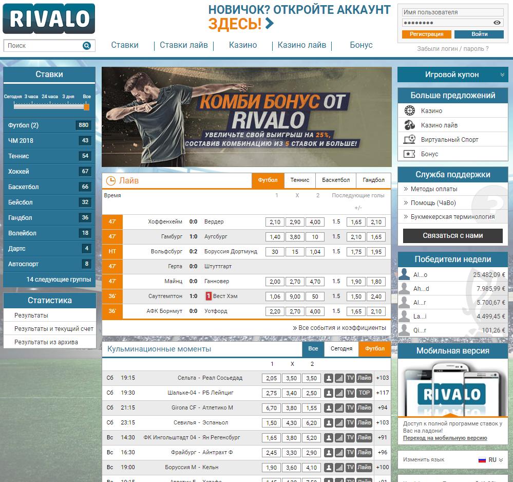 Сайт букмекера Rivalo