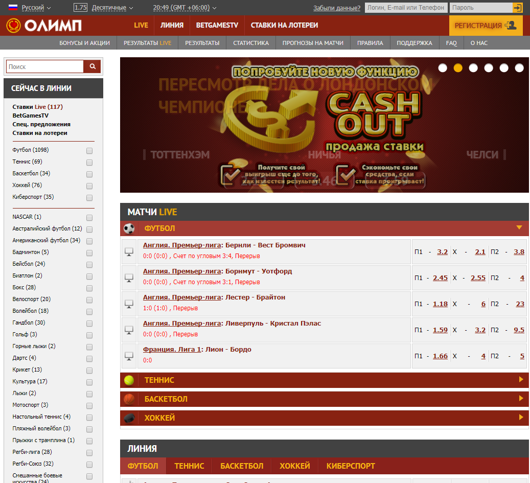 Сайт букмекера Олимп