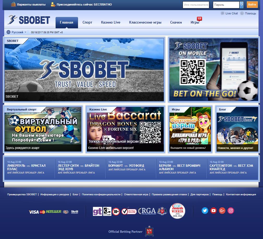 Сайт букмекера Sbobet