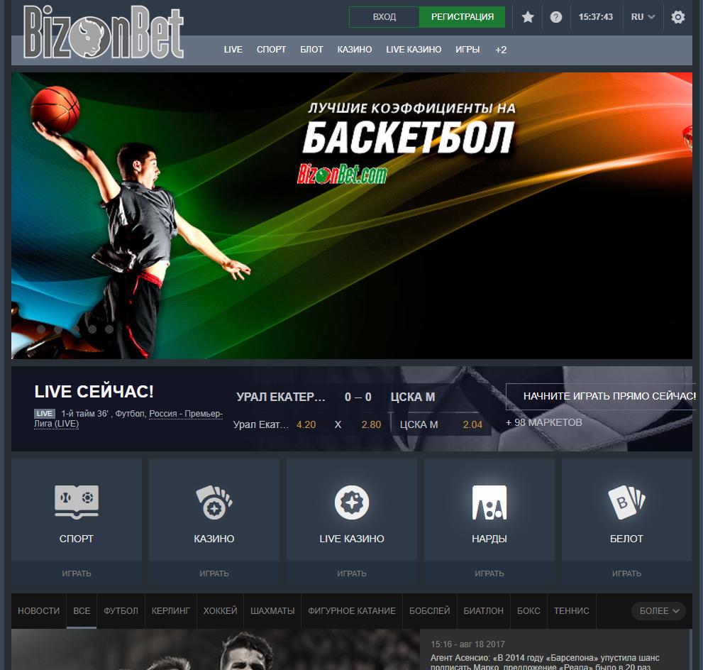 Сайт букмекера BizonBet