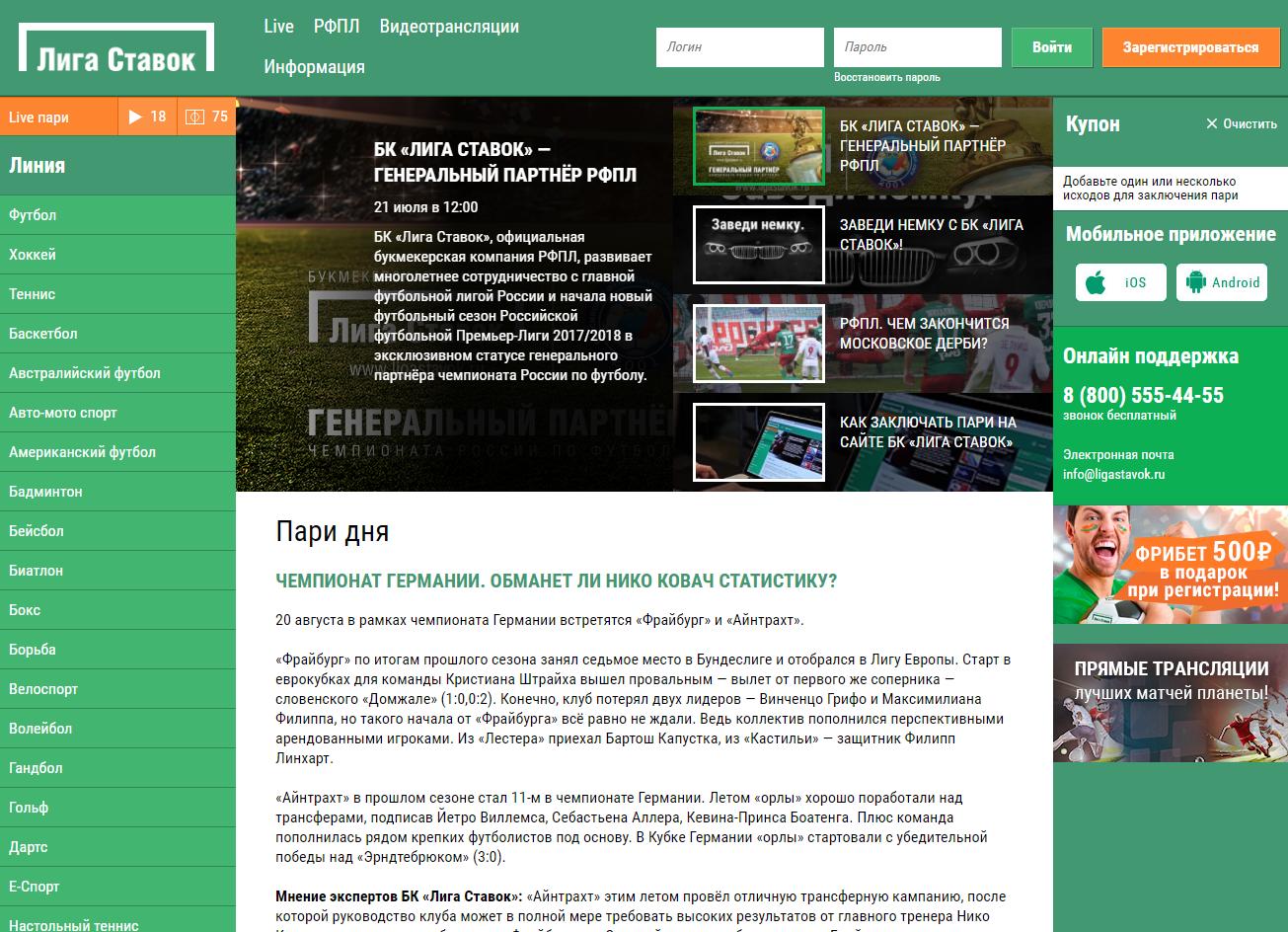Сайт букмекера Лига Ставок