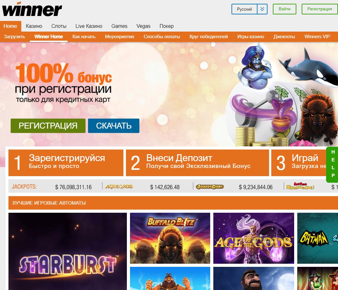 Сайт букмекера Winner