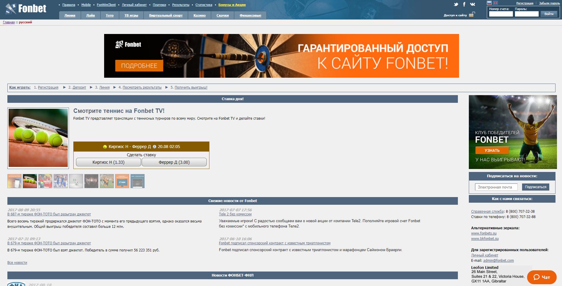 Сайт букмекера Fonbet