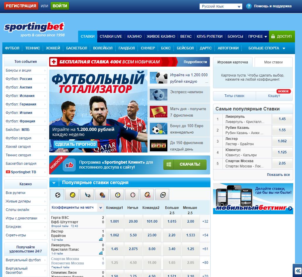 Сайт букмекера Sportingbet