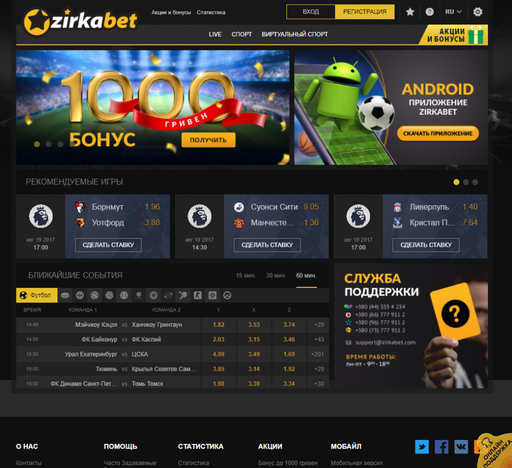 Сайт букмекера Zirkabet