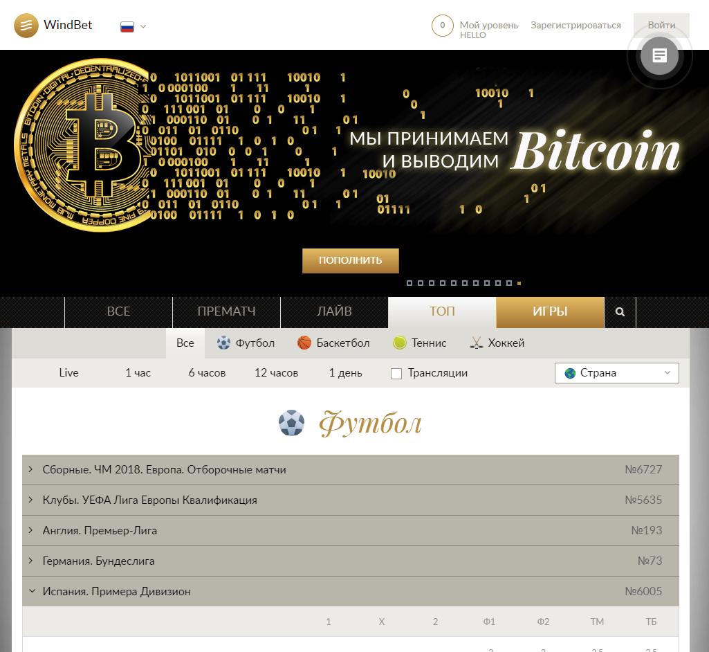 Сайт букмекера WindBet