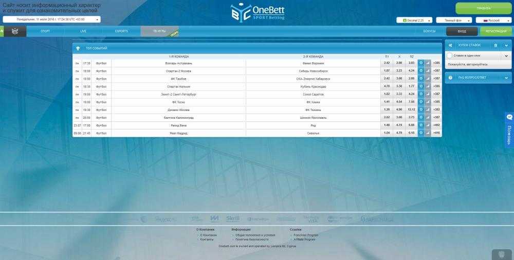 Сайт букмекера OneBett
