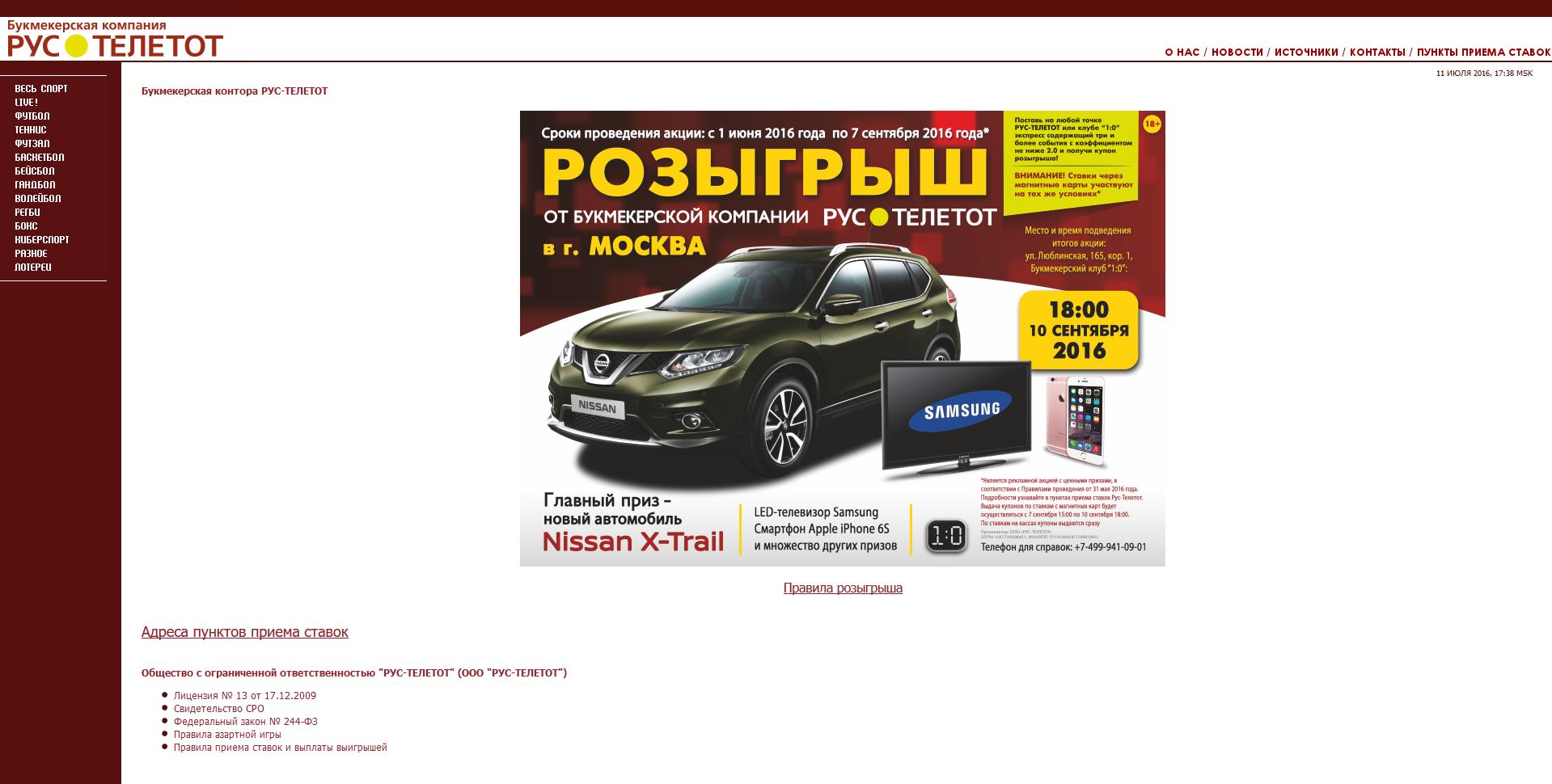 Сайт букмекера РусТелетот
